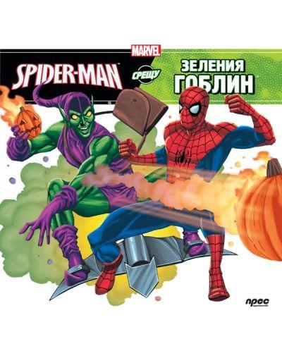 Spider-man срещу Зеления гоблин - 1