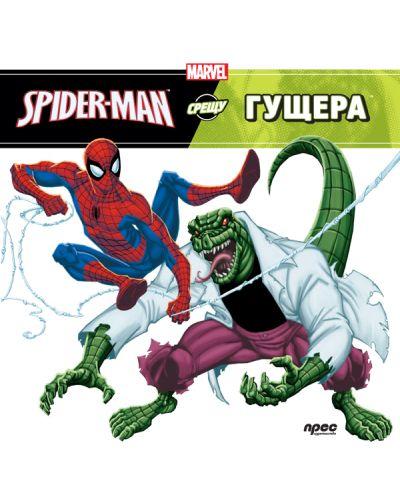 Spider-man срещу Гущера - 1