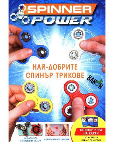spinner-power-nay-dobrite-spinar-trikove-30-karti-za-igra - 1