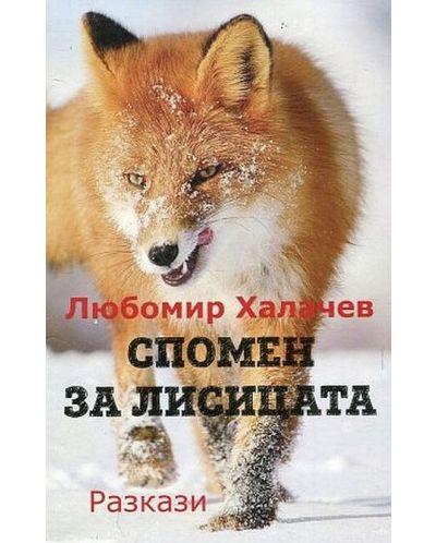 Спомен за лисицата (мека корица) - 1