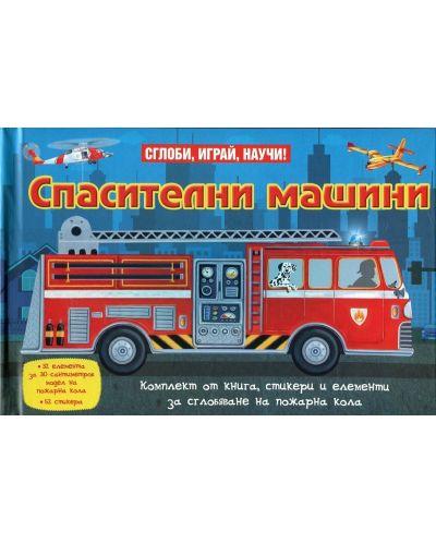 Сглоби, играй, научи!: Спасителни машини - 1