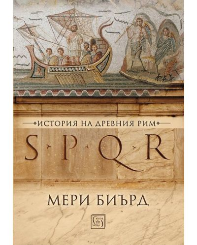 SPQR. История на Древен Рим (меки корици) - 1