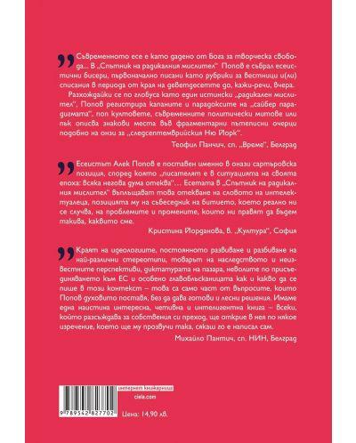 Спътник на радикалния мислител (ново издание) - 2