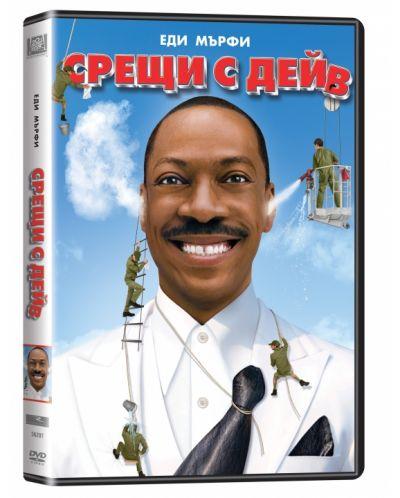 Срещи с Дейв (DVD) - 1