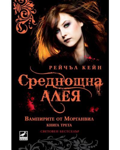 Среднощна алея (Вампирите от Морганвил 3) - 1