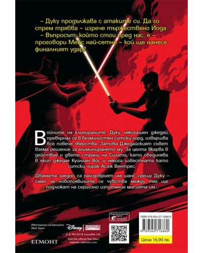Star Wars: Тъмен чирак - 2