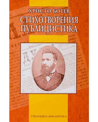 Стихотворения. Публицистика - Христо Ботев - 1