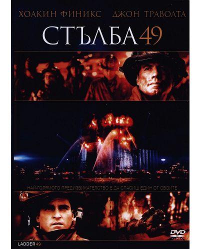 Стълба 49 (DVD) - 1