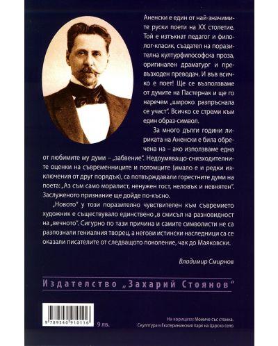 Стихотворения от Инокентий Аненски - 2