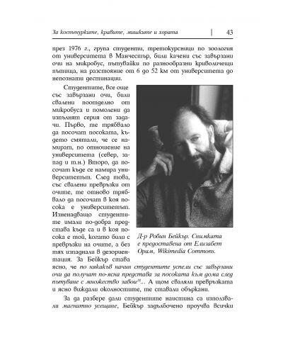 Странни електромагнитни явления: Наука за необяснимото - 2