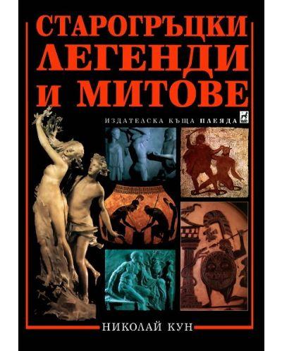 Старогръцки легенди и митове - 1