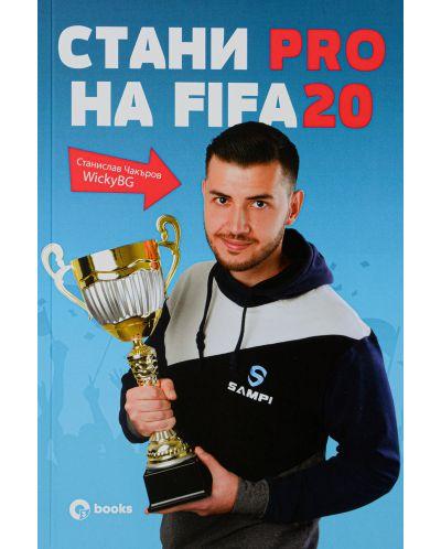 Стани Pro на FIFA20 - 1