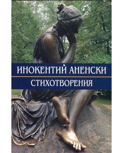 Стихотворения от Инокентий Аненски - 1