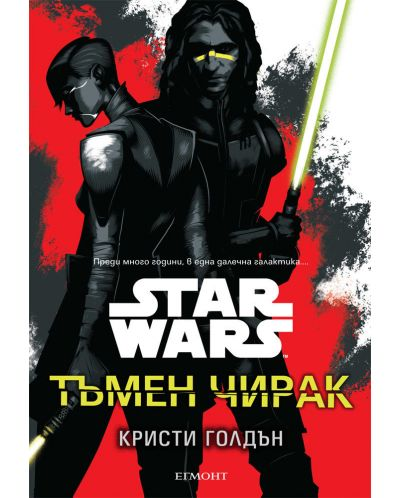 Star Wars: Тъмен чирак - 1