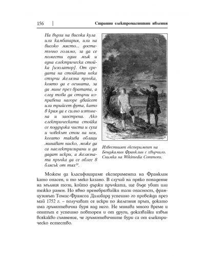 Странни електромагнитни явления: Наука за необяснимото - 4