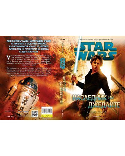 Star Wars: Наследник на джедаите - 2