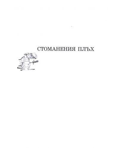 Стоманения плъх - том 1 - 6