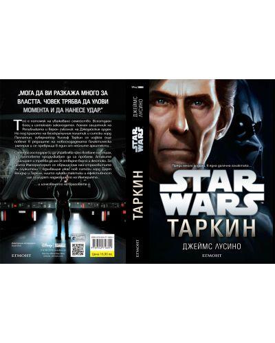 Star Wars: Таркин - 2