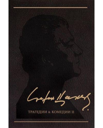 Стефан Цанев. Съчинения в 12 тома - том 3: Трагедии и комедии II (меки корици) - 1