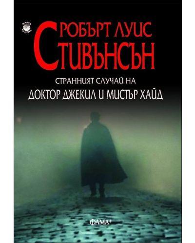 stranniyat-sluchay-s-doktor-dzhekil-i-mistar-hayd - 1