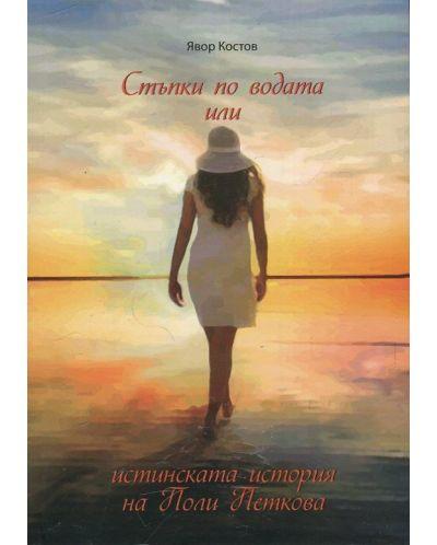 Стъпки по водата или истинската история на Поли Петкова - 1