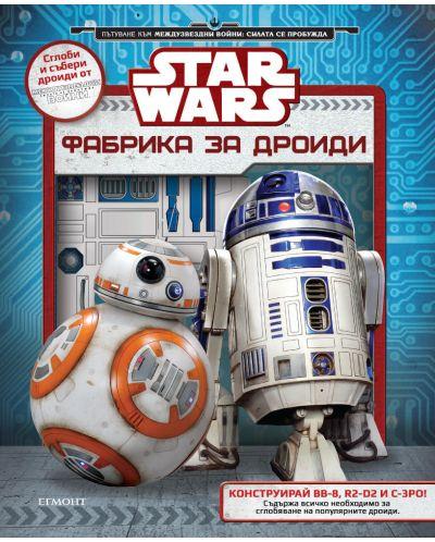 Star Wars: Фабрика за дроиди (+ модели) - 1