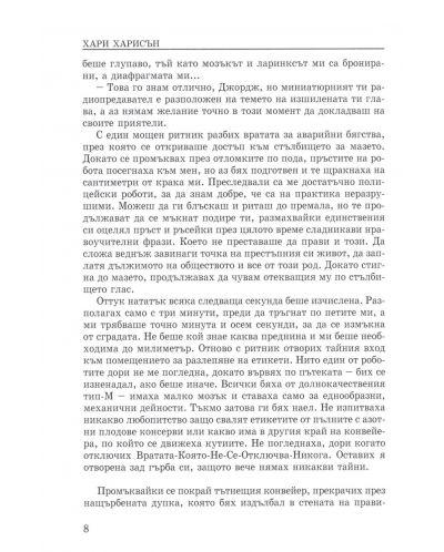 Стоманения плъх - том 1 - 8