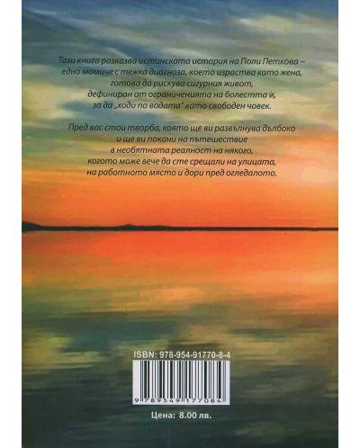 Стъпки по водата или истинската история на Поли Петкова - 2