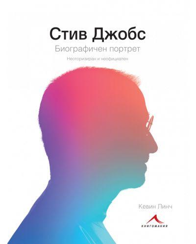 Стив Джобс: Биографичен портрет (твърди корици) - 1