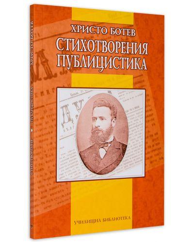 Стихотворения. Публицистика - Христо Ботев-2 - 3