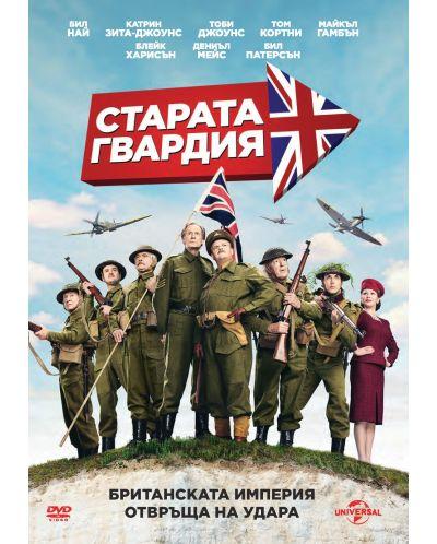 Старата гвардия (DVD) - 1