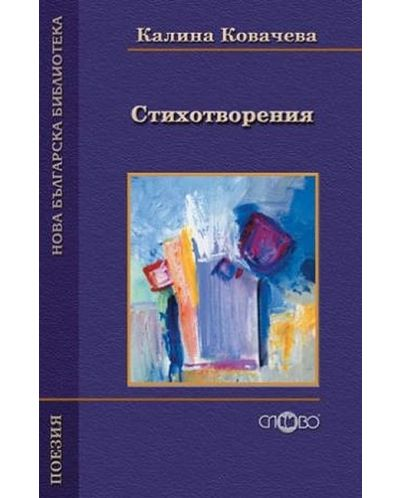 Стихотворения от Калина Ковачева (Нова българска библиотека) - 1
