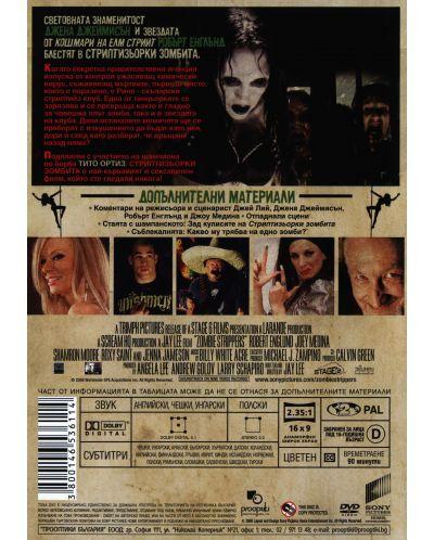 Стриптизьорки зомбита (DVD) - 2