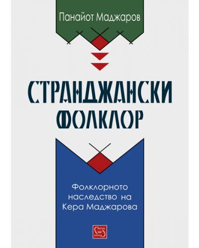 Странджански фолклор. Фолклорното наследство на Кера Маджарова - 1