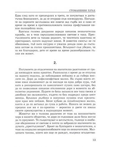 Стоманения плъх - том 1 - 13