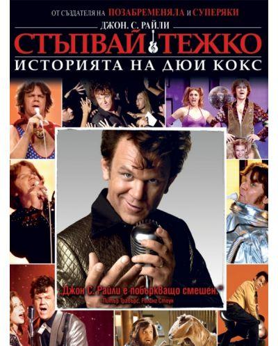 Стъпвай тежко: Историята на Дюи Кокс (Blu-Ray) - 1