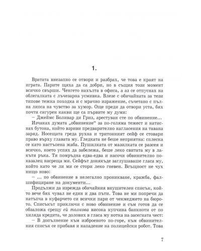 Стоманения плъх - том 1 - 7