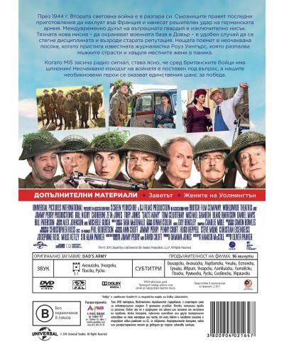 Старата гвардия (DVD) - 3