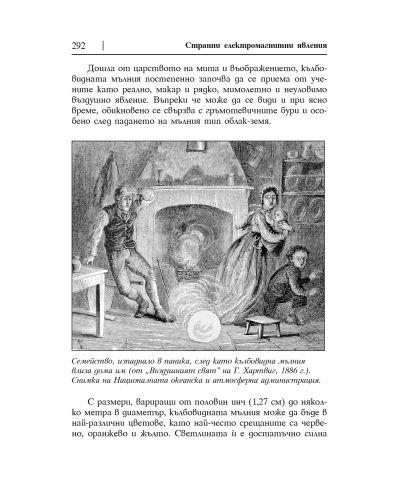 Странни електромагнитни явления: Наука за необяснимото - 5