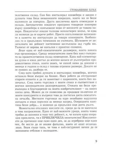 Стоманения плъх - том 1 - 9