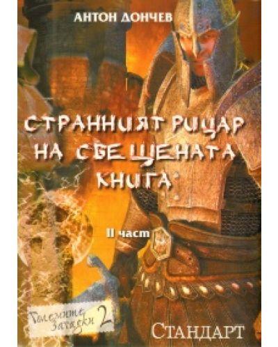 Странният рицар на свещената книга 2 - 1