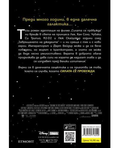 Star Wars: Силата се пробужда - 2