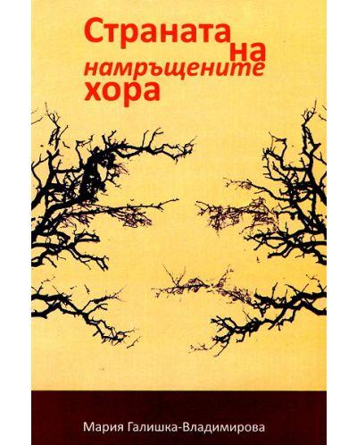 Страната на намръщените хора - 1