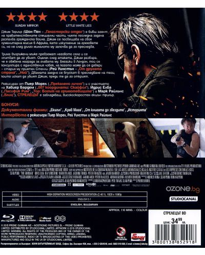 Стрелецът (Blu-Ray) - 3