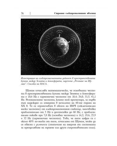 Странни електромагнитни явления: Наука за необяснимото - 3