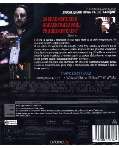Правилата на играта (Blu-Ray) - 2