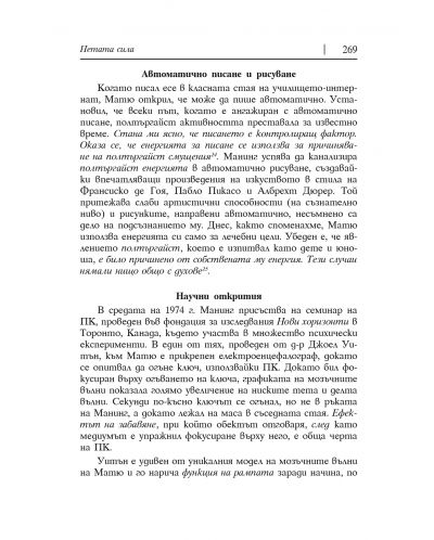 Странни електромагнитни явления: Наука за необяснимото - 6