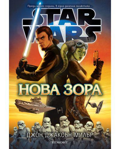 Star Wars: Нова зора - 1