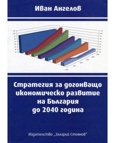 Стратегия за догонващо икономическо развитие на България до 2040 година - 1