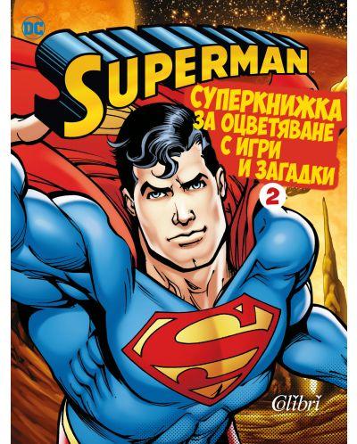 Superman: Суперкнижка за оцветяване с игри и загадки - 1